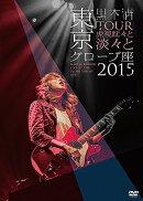 ��TOUR ��⾡���ø���ȡ�������?�ֺ� 2015