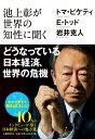 池上彰が世界の知性に聞くどうなっている日本経済、世界の危機 [ 池上彰 ]