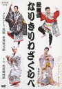 NHK教育テレビ::からだであそぼ 歌舞伎たいそう2 歌舞伎なりきりわざくらべ [ 市川染五郎[七代目] ]