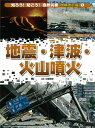 知ろう!防ごう!自然災害(1)増補改訂版 地震・津波・火山噴火 [ 佐藤隆雄 ]