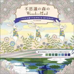 Wonderland アニャン