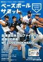 ベースボールサミット(第12回(2017年開幕号)) 特集:北海道日本ハムファイターズ [ 『ベース