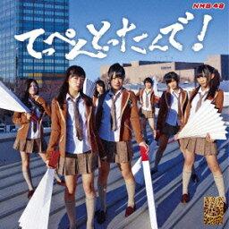 てっぺんとったんで! 通常盤Type-M (CD+DVD) [ <strong>NMB48</strong> ]