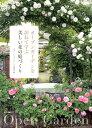 オープンガーデンを訪ねて学ぶ 美しい花の庭づくり [ 「花ぐらし」ガーデニング倶楽部 ]
