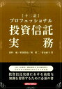 プロフェッショナル投資信託実務12訂 [ 田村威 ]