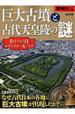 歴史REAL巨大古墳と古代天皇陵の謎 なぜ古代日本の各地に「巨大古墳」が出現したか? (洋泉社moo