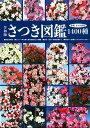 さつき図鑑1400種 令和版 (別冊さつき研究)