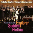 山下洋輔:Explorer Sudden Fiction [ 佐渡裕×山下洋輔 ]