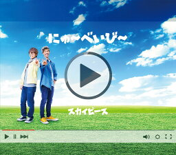 にゅ〜べいび〜 (完全生産限定ピース盤 CD+<strong>スカイピース</strong>ボイス入りめざまし時計(ボイス2種ランダム封入)+DVD) [ <strong>スカイピース</strong> ]