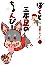 ぼくと三本足のちょんぴー(1) (ビッグ コミックス) [ 小田原 ドラゴン ]