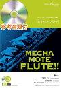 めちゃモテ・フルート 糸 参考音源付 (フルートプレイヤーのための新しいソロ楽譜)