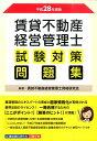 賃貸不動産経営管理士試験対策問題集(平成28年度版) [ 賃貸不動産経営管理士資格研究会 ]