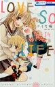LOVE SO LIFE(14) (花とゆめコミックス)