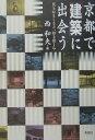京都で「建築」に出会う