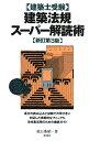 建築法規ス-パ-解読術新訂第3版
