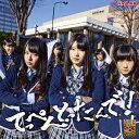 てっぺんとったんで! 通常盤Type-B (CD+DVD) [ NMB48 ]