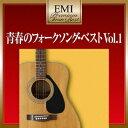 EMIプレミアム・ツイン・ベスト::青春のフォークソング・ベスト Vol.1 [ (オムニバス) ]