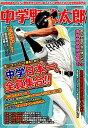 中学野球太郎(Vol.19) 特集:中学日本一、全員集合!! (廣済堂ベストムック)