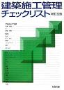 建築施工管理チェックリスト新訂5版 [ 彰国社 ]