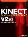KINECT for Windows SDKプログラミング [ 中村薫 ]