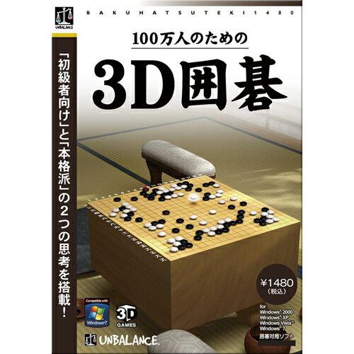 100万人のための3D囲碁...:book:13615523