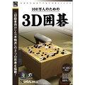 100万人のための3D囲碁