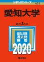 愛知大学 2020年版;No.435 (大学入試シリーズ) [ 教学社編集部 ]