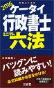 ケータイ行政書士ミニマム六法(2016) [ 水田嘉美 ]