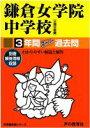 鎌倉女学院中学校(平成28年度用)