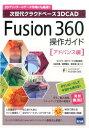 Fusion 360操作ガイド(アドバンス編) [ 三谷大暁 ]
