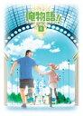 俺物語!! Vol.5【Blu-ray】 [ 江口拓也 ]...
