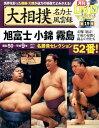 大相撲名力士風雲録(19) 月刊DVDマガジン 旭富士・小錦・霧島 (分冊百科シリーズ)