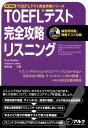 TOEFLテスト完全攻略リスニング iBT対応 (TOEFLテスト完全攻略シリーズ) [ ポール・ワーデン ]