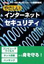 やさしいインターネットセキュリティ ネット初心者が知っておくべき情報防衛術 (I/O books) [ 御池鮎樹 ]