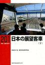 日本の展望客車(下) [ 鉄道友の会 ]