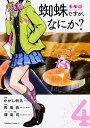 蜘蛛ですが、なにか? (4) (角川コミックス...