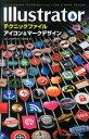 Illustratorテクニックファイルアイコン&マークデザイン [ 下田和政 ]