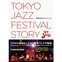 東京JAZZフェスティバル ゼロから始めたこだわり音楽フェスの物語 [ 東京JAZZプロジェクト ]