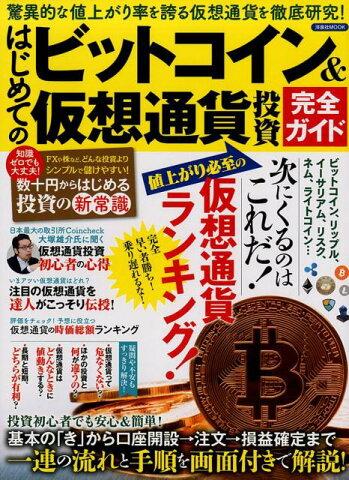 はじめてのビットコイン&仮想通貨投資完全ガイド 驚異的な値上がり率を誇る仮想通貨を徹底研究! (洋泉社MOOK)