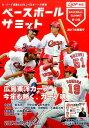 ベースボールサミット(第13回(2017年開幕号)) 広島東洋カープ [ 『ベースボールサミット』編集部 ]