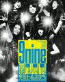 9nine 2013 LIVE 「be!be!be!- キミトムコウヘ -」