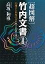 「超図解」竹内文書(2) [ 高坂和導 ]