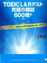 TOEIC® L&Rテスト 究極の模試600問+ [ ヒロ 前田 ]