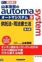 山本浩司のautoma system(9)第4版 司法書士 供託法・司法書士法 [ 山本浩司 ]