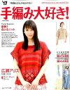 手編み大好き!'17