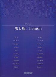 <strong>馬と鹿</strong>/Lemon (ピアノ弾き語り)