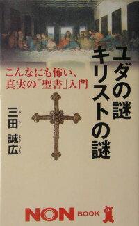 ユダの謎キリストの謎 〜こんなにも怖い、真実の「聖書」入門〜