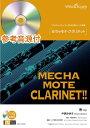 めちゃモテ・クラリネット 糸 参考音源付 (クラリネットプレイヤーのための新しいソロ楽譜)