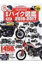 最新バイク図鑑(2016-2017)