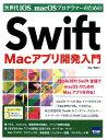 Swift Macアプリ開発入門 [ 中山茂(情報工学) ]